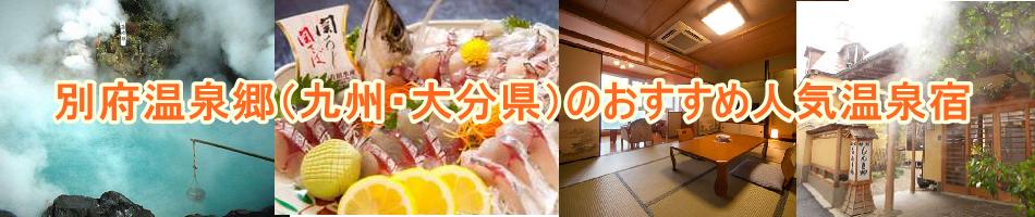 別府温泉郷(九州・大分県)のおすすめ人気温泉宿